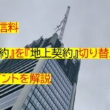 【NHK受信料の断り方】衛星契約を拒否し、地上契約に切り替える確実な方法
